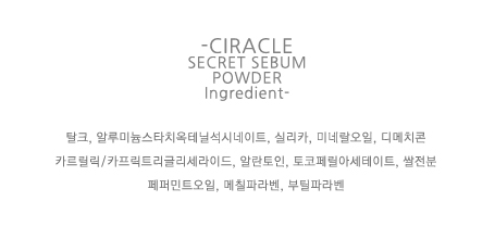 Composition Ciracle Secret Sebum Powder